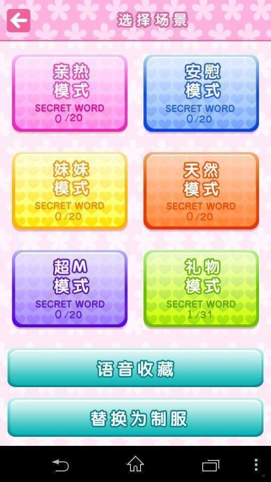 语音少女中文版图1