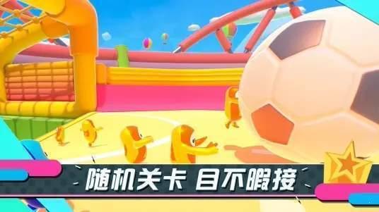 糖豆人游戏加速版图3