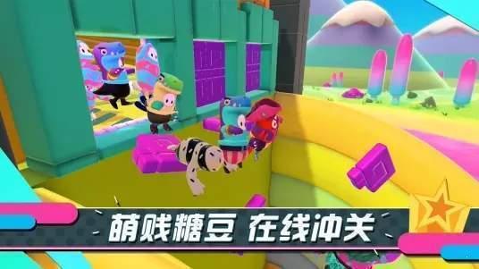糖豆人游戏加速版图5