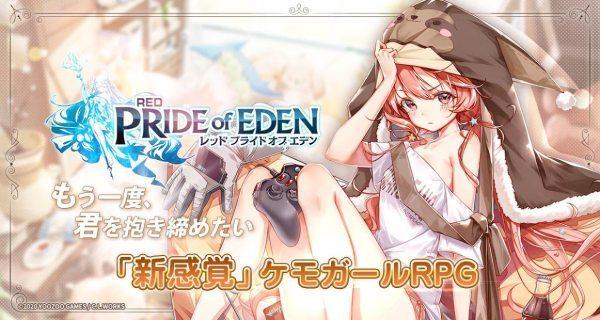 Red Pride of Eden图1