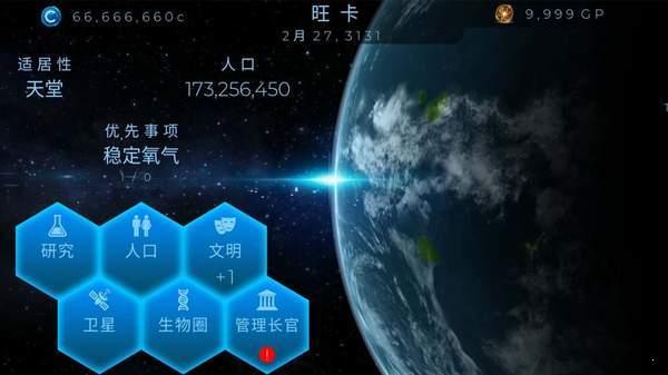 星球探索手游图3