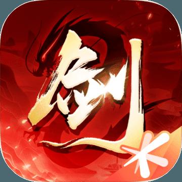 剑侠情缘2剑歌行公测版