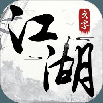 文字江湖测试版