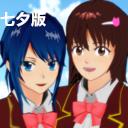 樱花校园模拟器七夕版