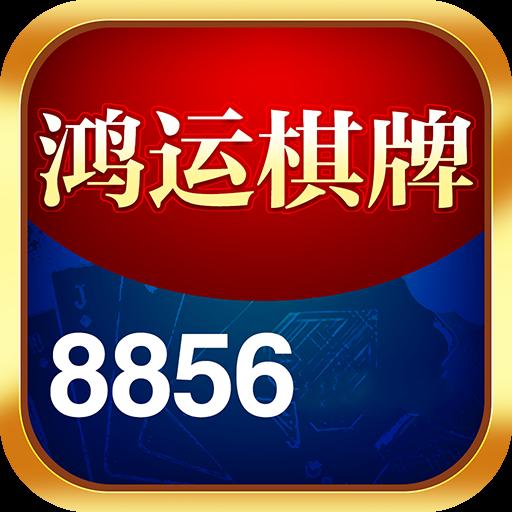 鸿运棋牌8856旧版