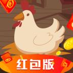 欢乐养鸡大亨红包版