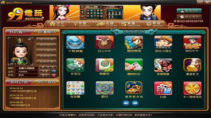 99电玩游戏平台下载图2