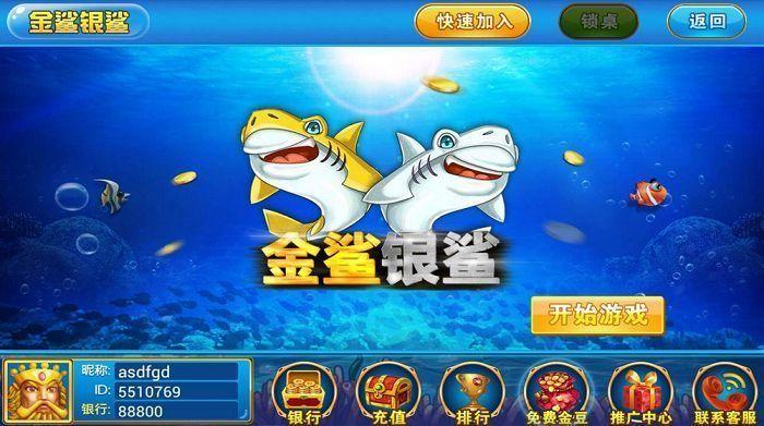 电玩金鲨银鲨图1