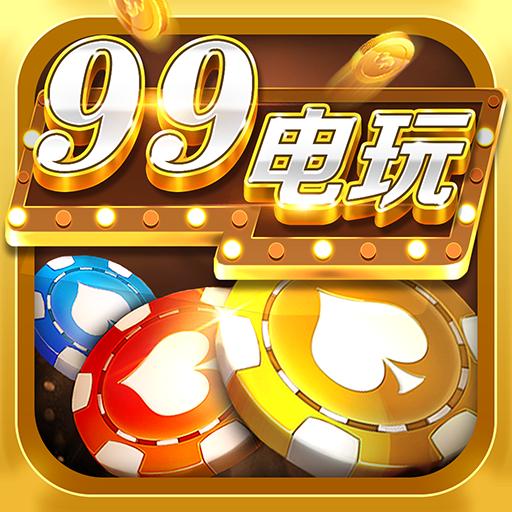 99电玩游戏平台下载