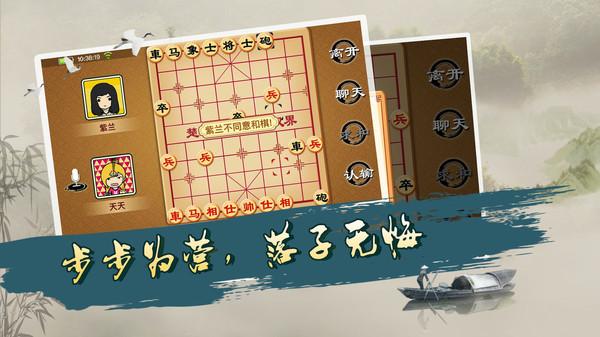 宽立象棋图4
