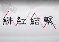 绯红结系中文版