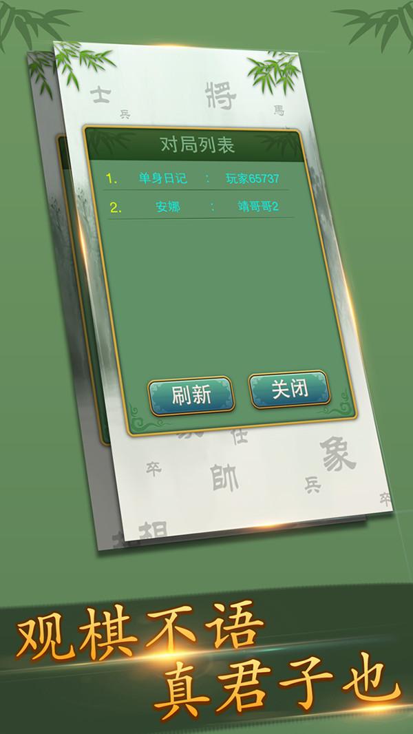 多乐中国象棋图3