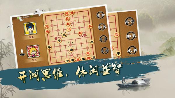 宽立象棋图3