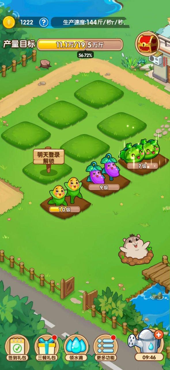 今日头条金币农场图1