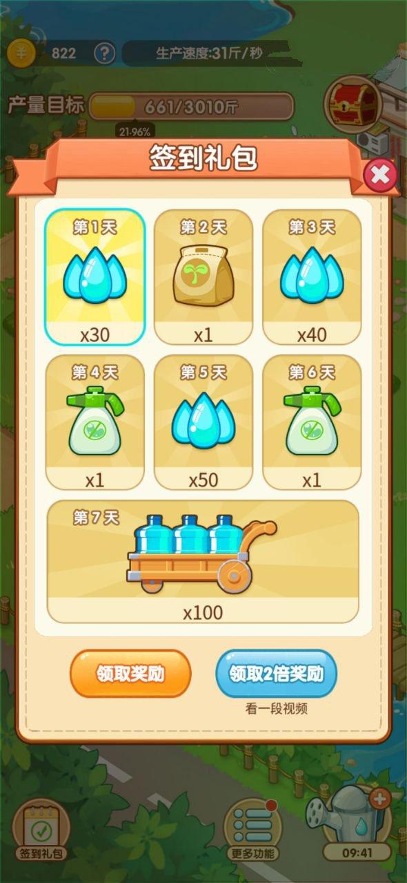 金币农场红包版图2