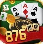 876游戲棋牌
