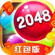 2048球球大作战红包版