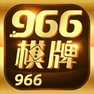 966棋牌下载APP