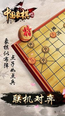 元游中国象棋图2