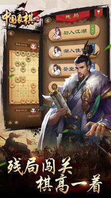 元游中国象棋图4