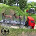 动物运输卡车驾驶模拟器游戏
