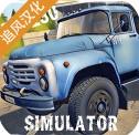 俄罗斯卡车模拟器汉化版