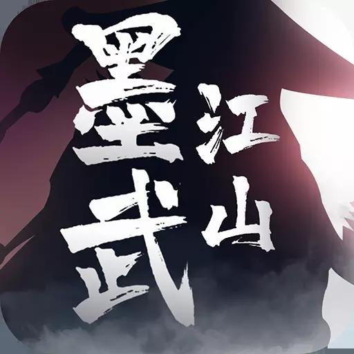 墨武江山手游