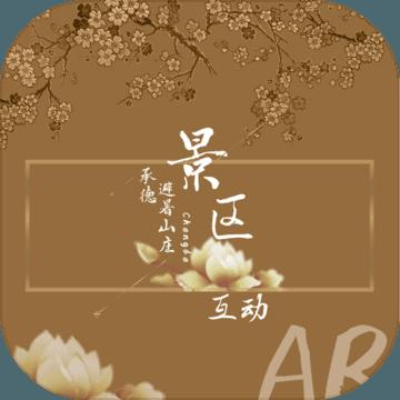 避暑山庄AR体验官网版