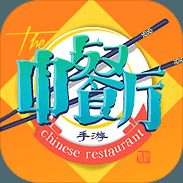 中餐厅正版手游