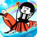 彩虹蛇皮虾游戏