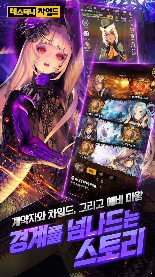 DestinyChild韩服图2