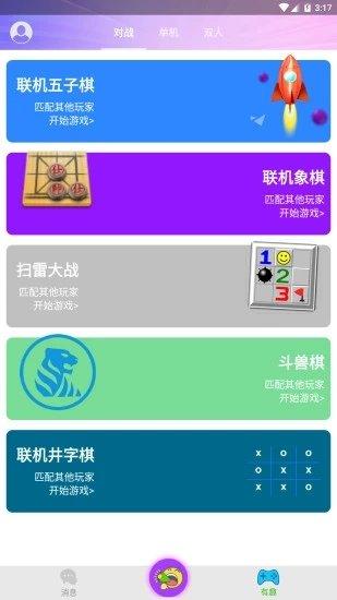 Hi五子棋图1