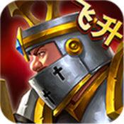 王国模拟战