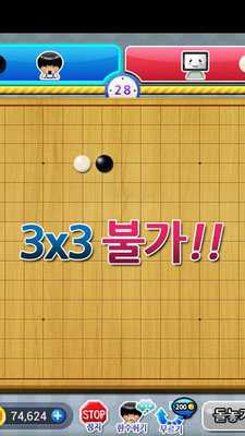 五子棋单机版图1