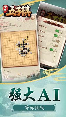 全民五子棋图2