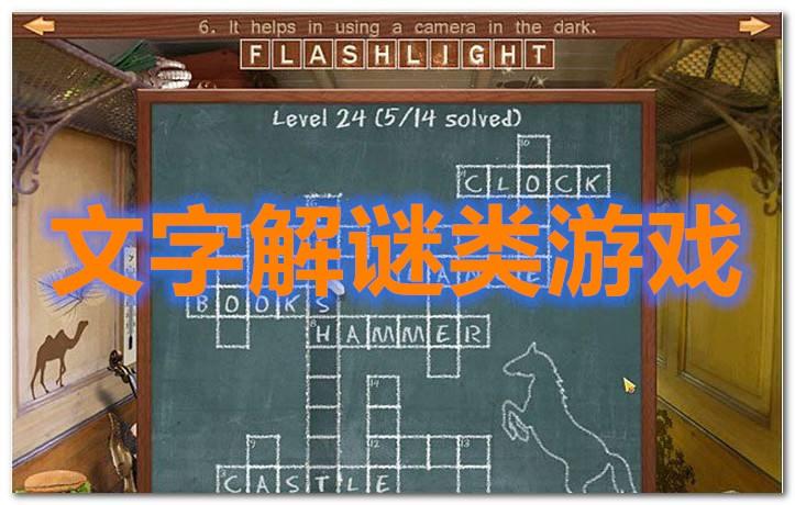 文字解谜类游戏