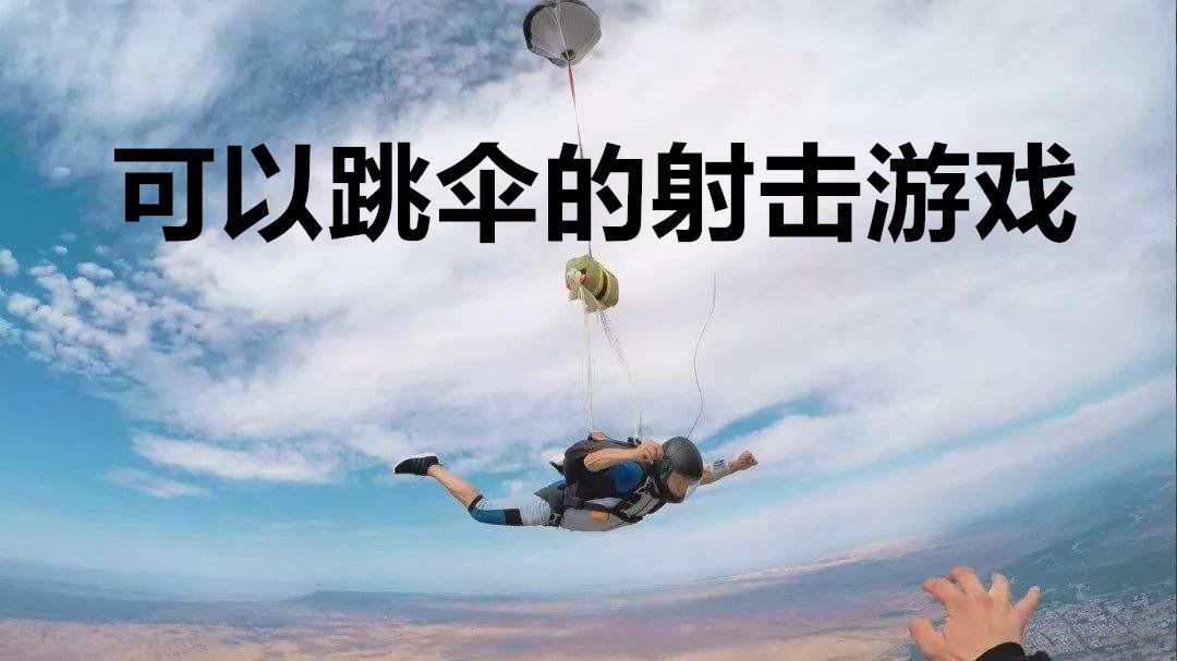 可以跳伞的射击游戏