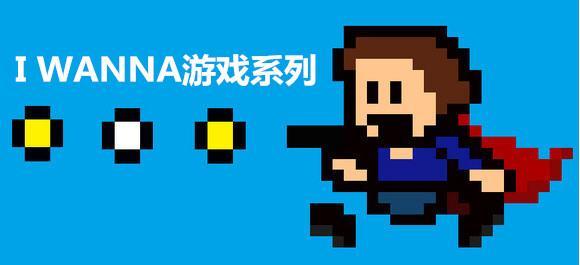 iwanna系列游戏手机版大全