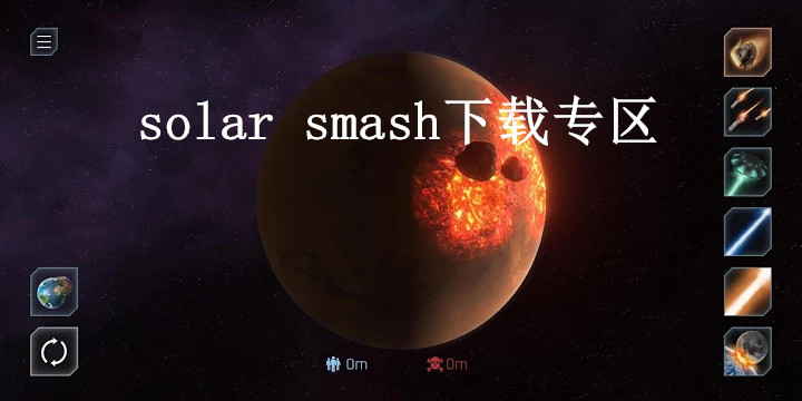 solar smash下载专区