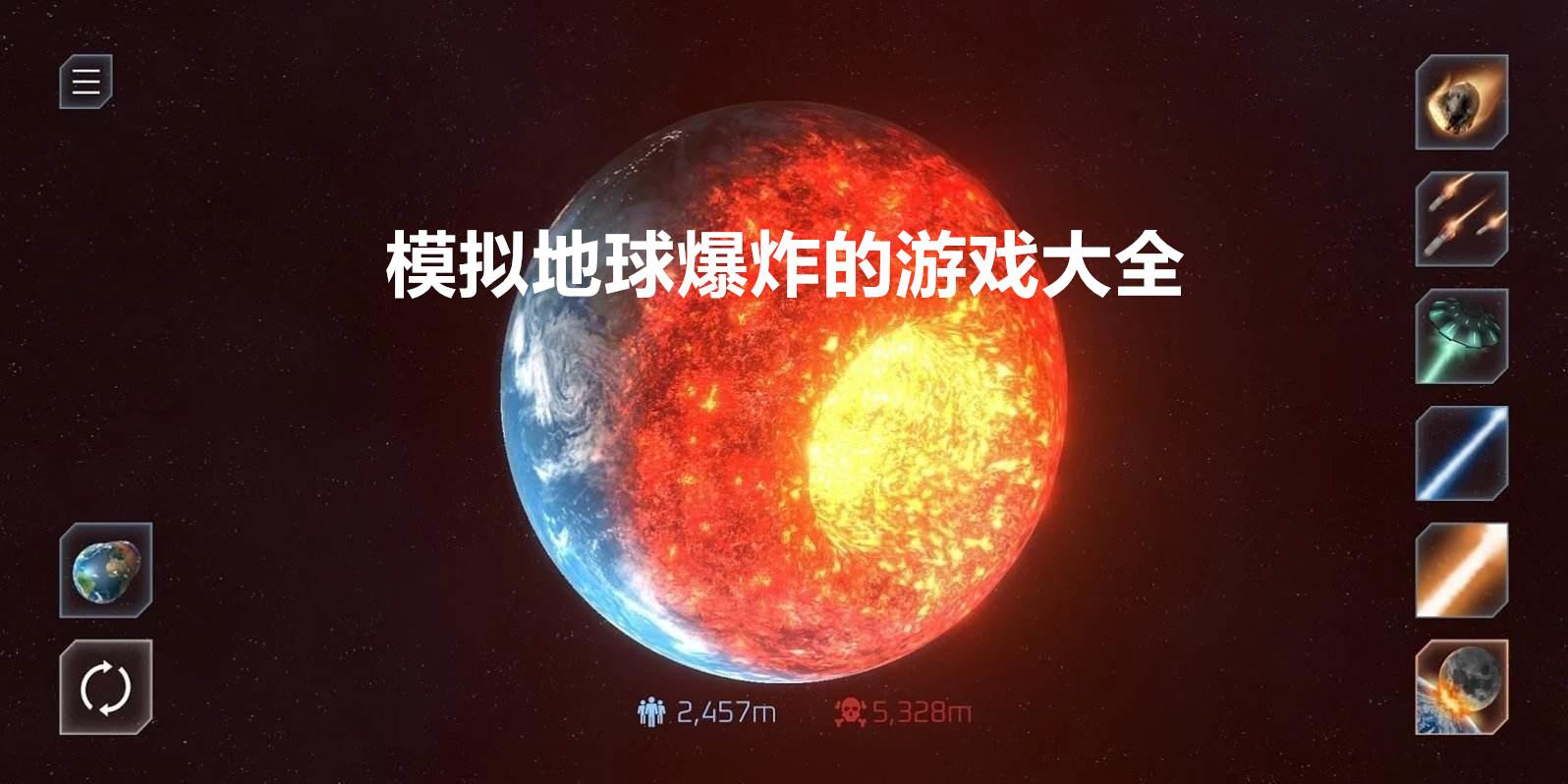模拟地球爆炸的游戏大全