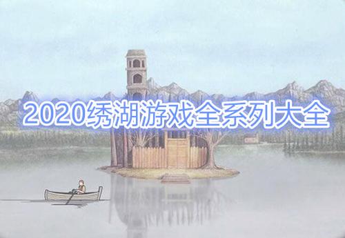 2020绣湖游戏全系列大全