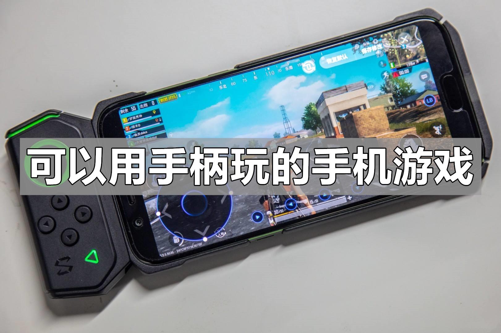 可以用手柄玩的手机游戏