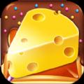 收集奶酪游戏