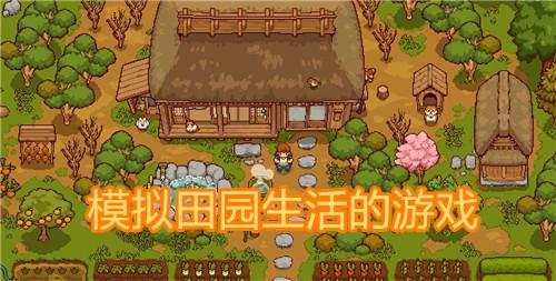 模拟田园生活的游戏