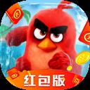 愤怒的小鸟领红包版游戏