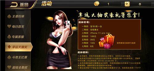 开心棋牌5239手机版图3