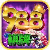 988棋牌娱乐