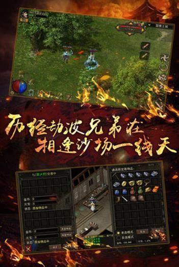 重庆网安传奇sf图3