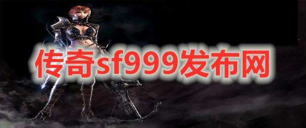 传奇sf999发布网