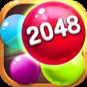 2048球球碰碰乐